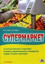 Супермаркет. Практическое пособие