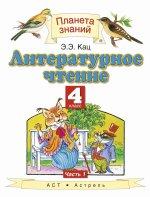 Литературное чтение. 4 класс. В 3 ч. Ч. 1
