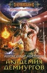 Академия демиургов