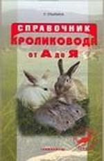 Справочник кроликовода от А до Я