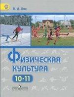 Физическая культура. 10-11кл. Учебник. 6-е изд
