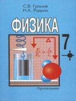 Физика 7 кл. Учебник. 10-е изд