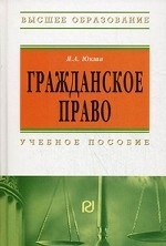 Гражданское право. Учебное пособие. Гриф МО РФ