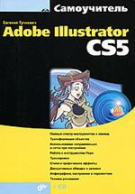 Самоучитель Adobe Illustrator CS5 (+ CD-ROM)