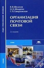 Организация почтовой связи. Учебник для студентов учреждений среднего профессионального образования