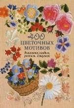 400 цветочных мотивов. Вышивка гладью, роспись, декупаж 150x220