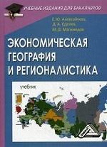 Экономическая география и регионалистика. Учебник для бакалавров. Гриф УМО МО РФ