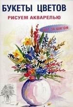Букеты цветов. Рисуем акварелью. Шаг за шагом