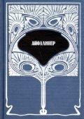 Аполлинер Г. Собрание сочинений в 3-х томах