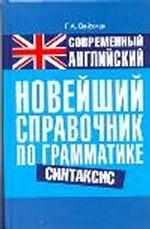 Современный английский. Новейший справочник по грамматике. Синтаксис