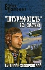 """"""" Штурмфогель"""" без свастики"""