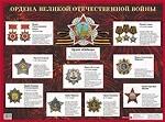 Наглядное пособие. Ордена Великой Отечественной войны