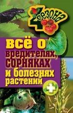 Максим Сергеевич Жмакин. Все о вредителях, сорняках и болезнях растений