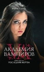 Райчел Мид. Академия вампиров. Книга 6. Последняя жертва