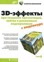 Валентин Зеньковский. 3D эффекты при создании презентаций, сайтов и рекламных видеороликов + DVD