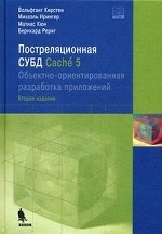 Постреляционная СУБД Cache 5. Объектно-ориентированная разработка приложений