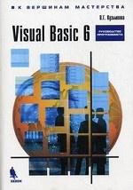 Visual Basic 6. Руководство программиста
