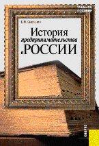История предпринимательства в России.КЛ.Уч.пос.-4-е изд