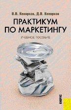 Практикум по маркетингу.Уч.пос.-4-е изд