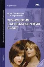 Технология парикмахерских работ. Учебник для начального профессионального образования