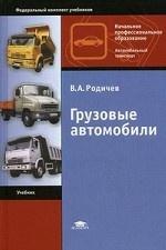 Грузовые автомобили. Учебник для начального профессионального образования. Гриф МО РФ