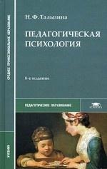 Педагогическая психология. Учебник для студентов средних учебных заведений. Гриф МО РФ