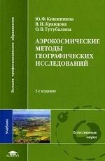 Аэрокосмические методы географических исследований. 2-е изд., перераб. и доп