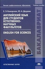 Английский язык для студентов естественно-научных факультетов. Учебник для студентов учреждений высшего профессионального образования