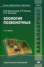 Зоология позвоночных. Учебник для студентов учреждений высшего педагогического профессионального образования