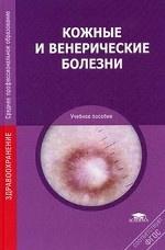 Кожные и венерические болезни. Учебное пособие для студентов учреждений среднего профессионального образования