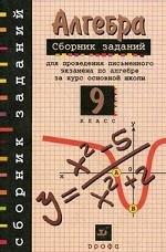 Алгебра. 9 класс. Сборник заданий для проведения письменного экзамена по алгебре за курс основной школы. Гриф МО РФ
