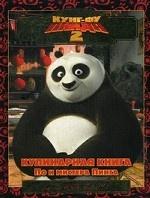 Скачать Кунг-фу панда 2. Кулинарная книга По и мистера Пинга бесплатно