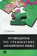 Путеводитель по грамматике английского языка +DVD с обучающим курсом для персонального компьютера