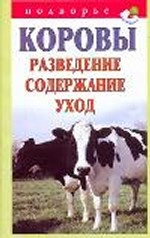 Коровы. Разведение, содержание, уход