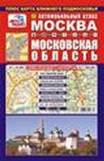 Автокарта: Ленингр., Новгород., Псковская обл