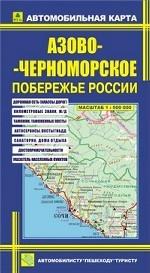 Автокарта: Азово-Черноморское побережье России