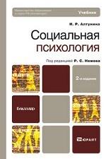 Социальная психология. Учебник для бакалавров