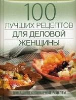 100 лучших рецептов для деловой женщины