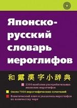 Японско-русский словарь иероглифов
