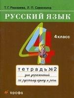 Русский язык. Тетрадь для упражнений по русскому языку и речи. 4 класс. В 2-х частях. Часть 2