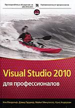 Скачать Visual Studio 2010 для профессионалов бесплатно Ник Рендольф,Дэвид Гарднер,Майкл Минутилло,Крис Андерсон