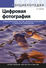 Энциклопедия цифровой фотографии. 3-е изд