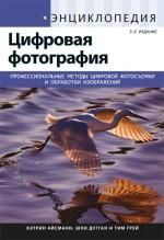 Энциклопедия цифровой фотографии, 3-е издание