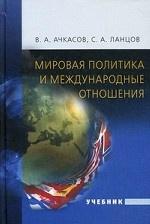 Мировая политика и международные отношения