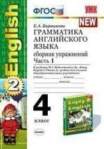 """Английский язык.3-4 кл.Ч.1.Сб.упр.(к уч. """"Enjoy English-2"""")./ Барашкова"""