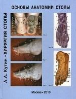 Хирургия стопы. Основы анатомии стопы