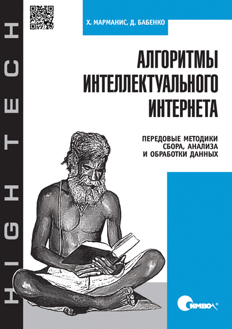 Алгоритмы интеллектуального Интернета (файл PDF)