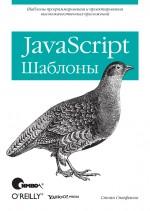 JavaScript. Шаблоны (файл PDF)