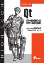 Qt. Профессиональное программирование. Разработка кроссплатформенных приложений на С++ (файл PDF)