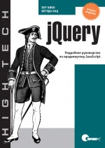 jQuery. Подробное руководство по продвинутому JavaScript, 2-е издание (файл PDF)